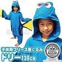 キャラクターフリース着ぐるみドリー子供用130cmRBJ-108H