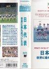 日本代表 世界に最も近づいた日 [VHS]