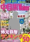 ウォーカームック  61804‐70  中目黒ウォーカー (ウォーカー・・・