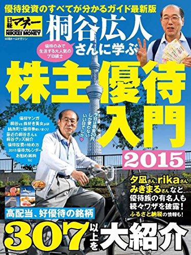 桐谷広人さんに学ぶ株主優待入門2015 (日経ホームマガジン)