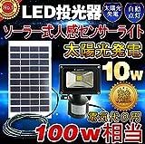 GOODGOODS LED ガーデンライト 充電式 10W ソーラーライト センサーライト 太陽光発電 人感センサー 光センサー付き 防水 【一年保証】 T-GY10W