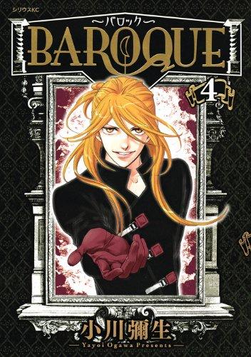 BAROQUE ~バロック~(4) (シリウスKC)