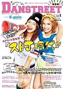 DANSTREET VOL.1 (角川SSC)