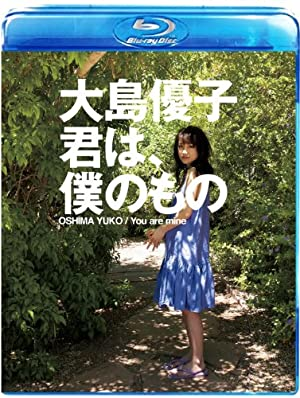 大島優子 君は、僕のもの [Blu-ray]