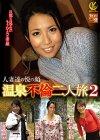 人妻達の悦の顔 温泉不倫二人旅 2 [DVD]