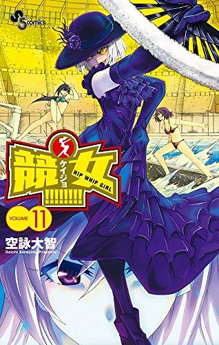 競女!!!!!!!! 11 (少年サンデーコミックス)