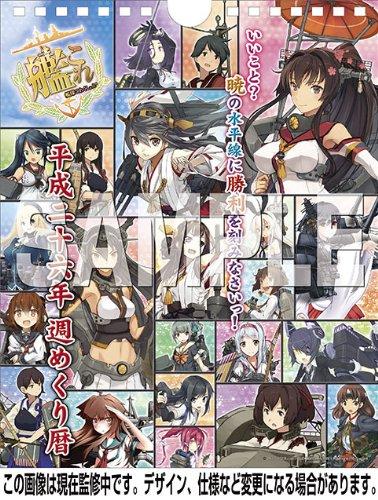 艦隊これくしょん~艦これ~(週めくり) 2014カレンダー