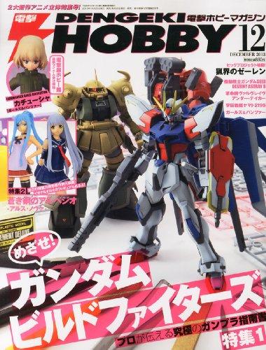 電撃HOBBY MAGAZINE (ホビーマガジン) 2013年 12月号 [雑誌]