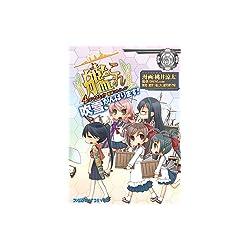 艦隊これくしょん -艦これ- 4コマコミック 吹雪、がんばります!(5) (ファミ通クリアコミックス)