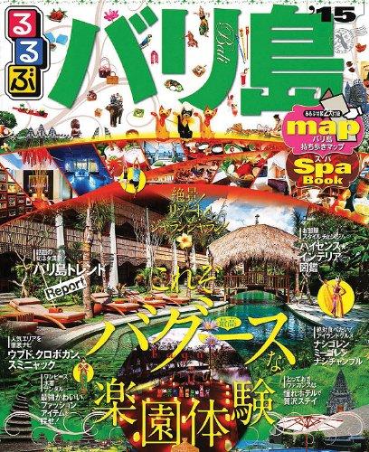 るるぶバリ島\'15 (るるぶ情報版海外)