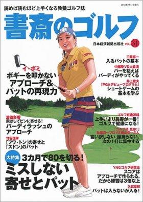 書斎のゴルフ VOL.31 読めば読むほど上手くなる教養ゴルフ誌 (日経ムック)