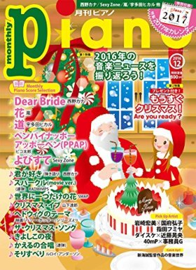 月刊ピアノ 2016年 12月号 【付録付き特大号】