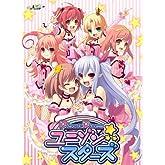 プリズマティックプリンセス☆ユニゾンスターズ(Amazon.co.jp限定オリジナル描き下ろし特大ブロマイド付)