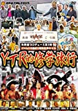 矢野通プロデュース CHAOS結成5周年記念DVD