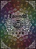 20th Anniversary Live『尽未来際』(尽未来際A4クリアファイル付)※2月17日までの予約購入特典 [DVD]