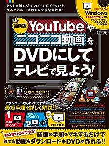 最新版 YouTubeやニコニコ動画をDVDにしてテレビで見よう! (超トリセツ)