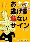 er-おカネが逃げる危ないサイン (eロマンス新書)