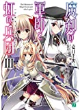 魔剣の軍師と虹の兵団(アルクス・レギオン) (3) (MF文庫J)