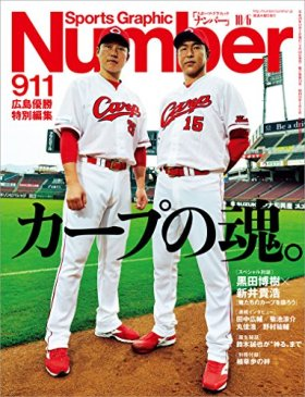 Number(ナンバー)911号[雑誌] Number