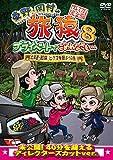 東野岡村の旅猿8 プライベートでごめんなさい
