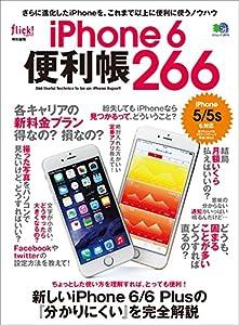 iPhone6便利帳 266[雑誌] エイムックシリーズ