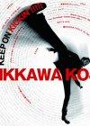 KEEP ON KICKIN'!!!!!~吉川晃司入門ベストアルバム(初回限定・・・