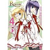 Rewrite ノベルアンソロジー4 (VA文庫 16)
