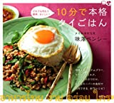61jKSRdJDgL. SL160  タイ国料理バンタイ ゲンキョワン(グリーンカレー)食べてみた うまうま!