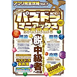 アプリ完全攻略Vol.7 (史上人気No.1パズルゲームを最新トレンドで超攻略!)