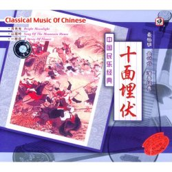 House Of Flying Daggers: Chinese Folk Classic (Cd) (Chinese Edition)