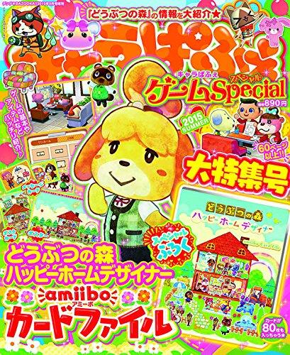 キャラぱふぇ ゲームSpecial (スペシャル) 2015 SUMMER 2015年 09月号 [雑誌]