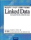 Linked Data: Webをグローバルなデータ空間にする仕組み