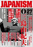 JAPANISM 27 (青林堂ビジュアル(雑誌))
