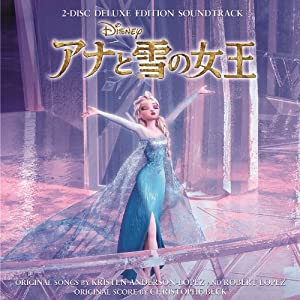 アナと雪の女王 オリジナル・サウンドトラック -デラックス・エディション- (2枚組ALBUM)