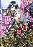 あくまで悪魔! ~おまえには漆黒の花嫁衣装がよく似合う~ 集英社コバルト文庫