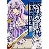 クイーンズブレイド リベリオン 青嵐の姫騎士 (1) (カドカワコミックスAエース)