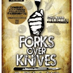 V.A. - Forks Over Knives [Japan Dvd] Cobm-6385