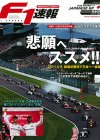F1速報 2016年 10/27 号 [雑誌] (F1 SOKUHO)