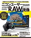 ニコンユーザーのためのイチからわかるRAW現像 学研カメラムック