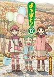 よつばと! 12 (電撃コミックス)