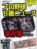 プロ野球B級ニュース事件簿『昭和編』 (NIKKAN SPORTS GR・・・