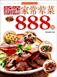 888 New Home-style Meat Dishes (Chinese Edition)