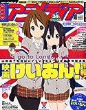アニメディア 2011年 10月号 [雑誌]
