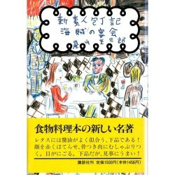 Banquet Of New Amateur Kitchen Knife Ki Pirate (1993) Isbn: 4062061317 [Japanese Import]