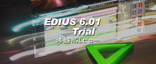 EDIUS6.01Trial体験版レビュー