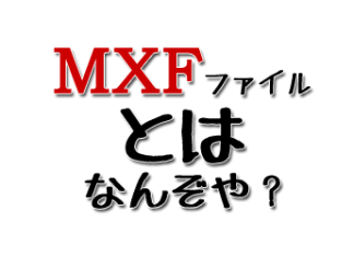 What'sMXFfile