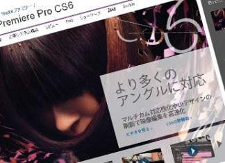 AdobePremiere公式ページの画像