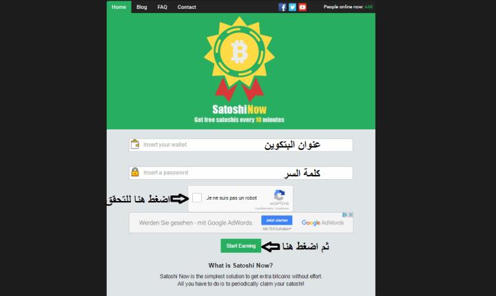شرح موقع satoshinow العملاق لكسب البيتكوين بسرعة