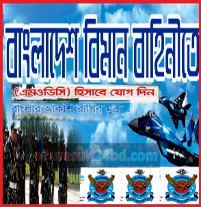 Bangladesh Air Force Job Circular 2016