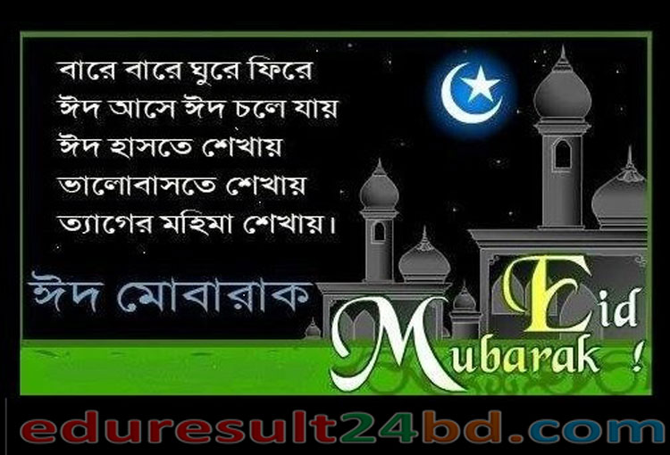 Best 20 Bangla EID SMS 2017